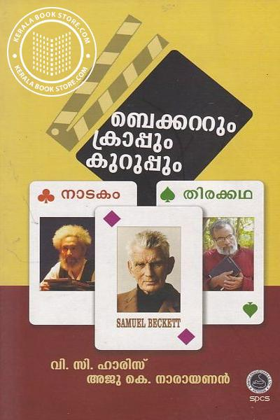 Cover Image of Book Beckettum Krappum Kuruppum