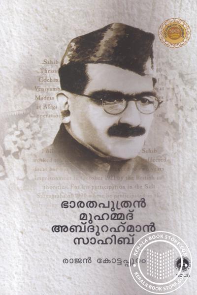 Cover Image of Book Bhaarathaputhran Muhammadu Abdurahmaan Saahibu