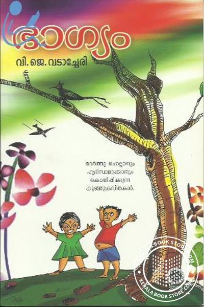 Cover Image of Book Bhagyam