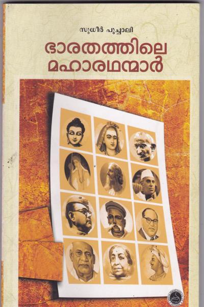 Image of Book Bharathathile Maharathanmar