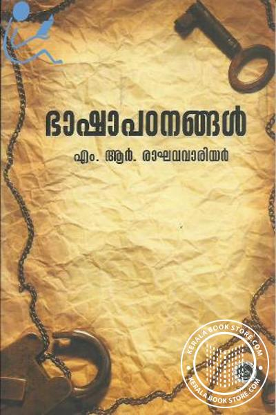 Cover Image of Book Bhasha Padanangal
