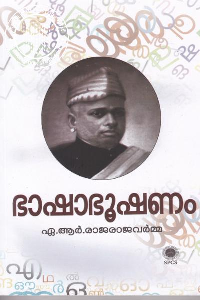 Cover Image of Book Bhashabhoosham