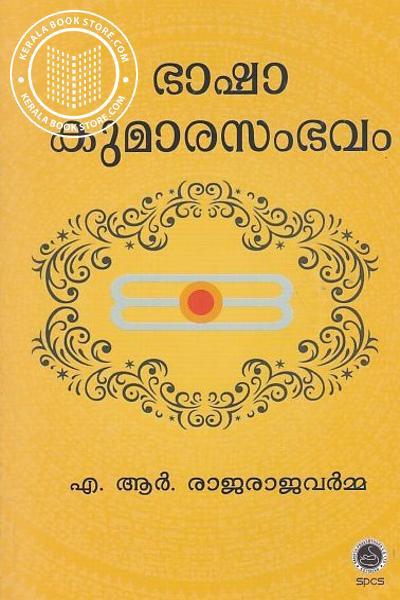 Cover Image of Book ഭാഷാകുമാരസംഭവം
