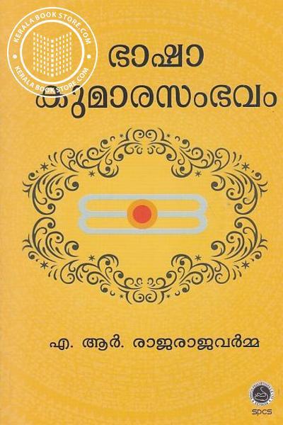Image of Book ഭാഷാകുമാരസംഭവം
