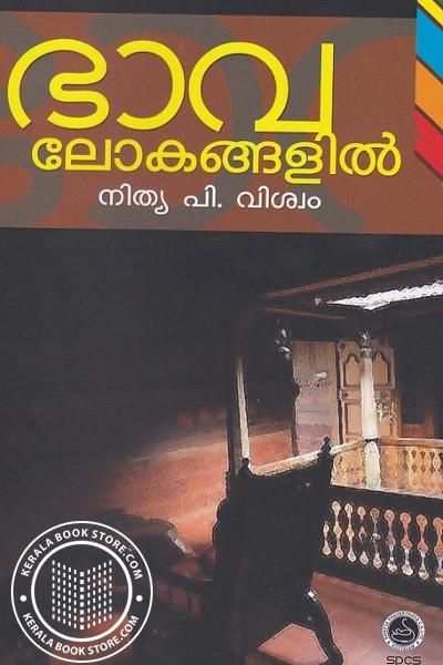 Cover Image of Book ഭാവലോകങ്ങളില്