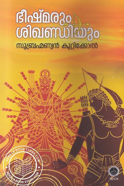 Cover Image of Book Bheeshmarum Sikhandiyum