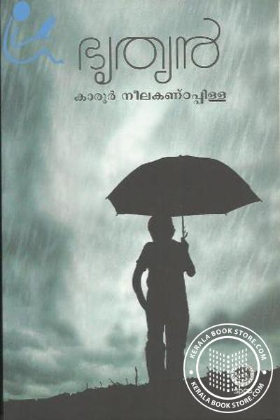 Cover Image of Book Bhruthyan