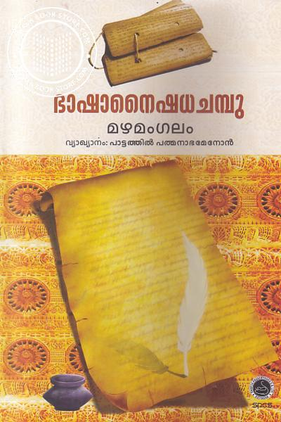 Cover Image of Book ഭാഷാനൈഷധ ചമ്പു