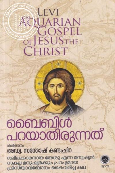 Cover Image of Book Bible Parayathirunnath