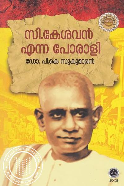 Cover Image of Book C Kesavan Enna Porali