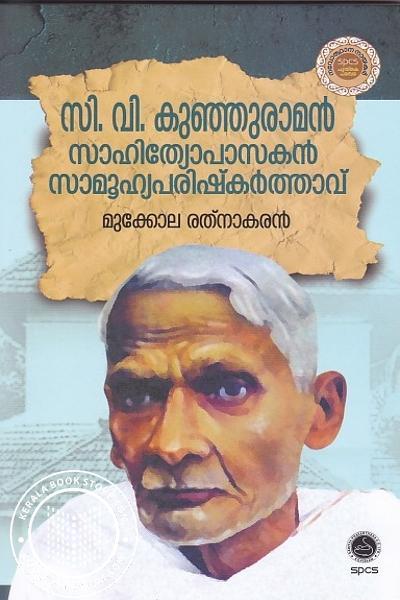 Cover Image of Book C V Kunjuraman Sahithyopasakn Samoohya Parishkarthavu