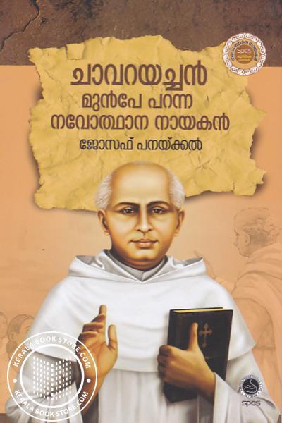 Image of Book ചാവറയച്ചന് മുന്പേ പറന്ന നവോത്ഥാന നായകന്