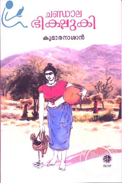 Cover Image of Book ചണ്ഡാല ഭിക്ഷുകി