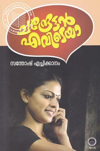 Image of Book Chandrettan Eviteya