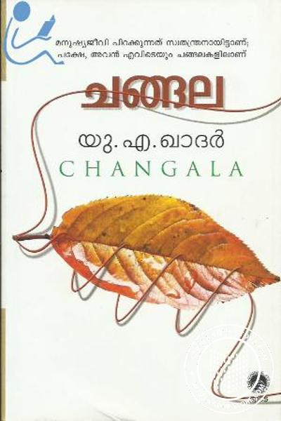 Cover Image of Book ചങ്ങല