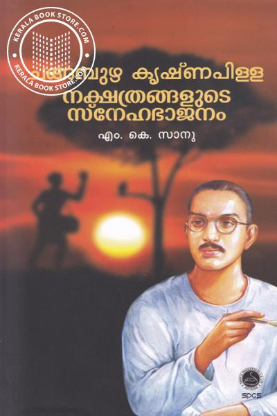 Cover Image of Book Changampuzha Krishna Pillayude Nakshtragalude Snehabhaganam