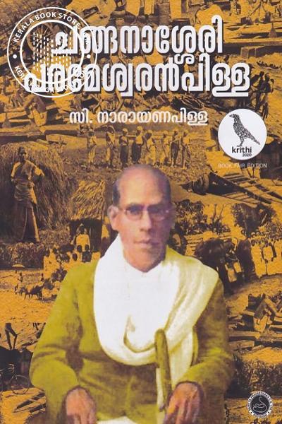 Cover Image of Book ചങ്ങാനാശ്ശേരി പരമേശ്വരന് പിള്ള