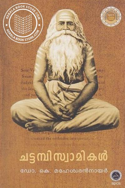 Image of Book ചട്ടമ്പി സ്വാമികള്