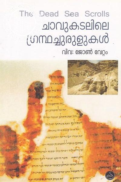 Cover Image of Book Chavukatalile Grandhachurulukal