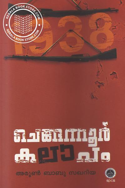 Image of Book Chengannur Kalapam