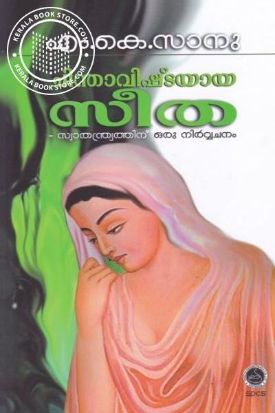 Cover Image of Book ചിന്താവിഷ്ടയായ സീത സ്വാതത്യ്രത്തിന് ഒരു നിര്വചനം