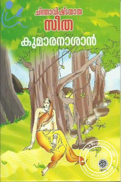 Cover Image of Book Chinthavishtayaaya Seetha - nbs edition -