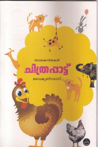 Image of Book Chithrappattuu