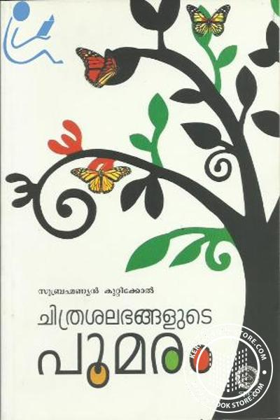 Cover Image of Book Chithrasalabhangalude Poomaram