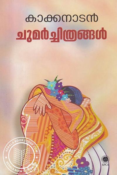 Cover Image of Book ചുമര്ച്ചിത്രങ്ങള്