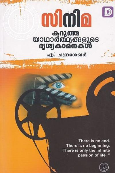 Cover Image of Book Cinima Karutha Yatharthyangalute Drishya Kamanakal