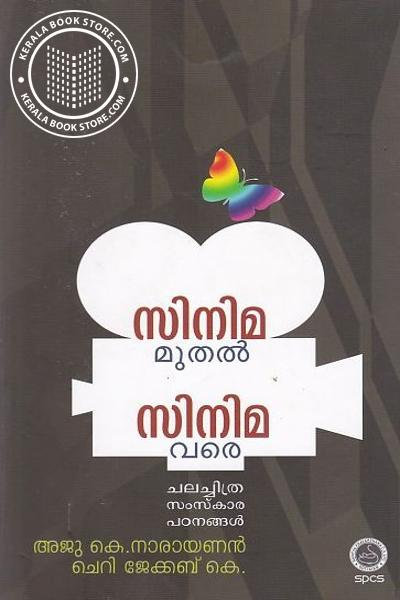 Cover Image of Book Cinima Muthal Cinima Vare
