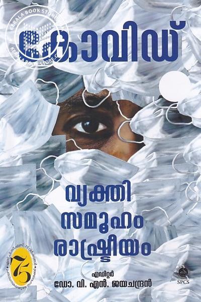 Cover Image of Book കോവിഡ് വ്യക്തി സമൂഹം രാഷ്ട്രീയം