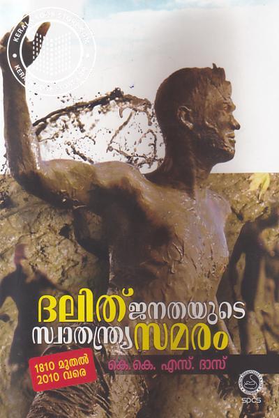 Cover Image of Book ദളിത് ജനതയുടെ സ്വാതന്ത്യ്രസമരം