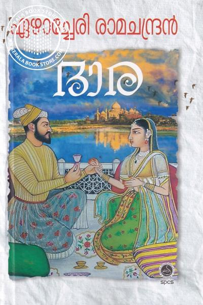 Cover Image of Book ദാര