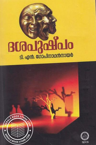Cover Image of Book Dasapushpam