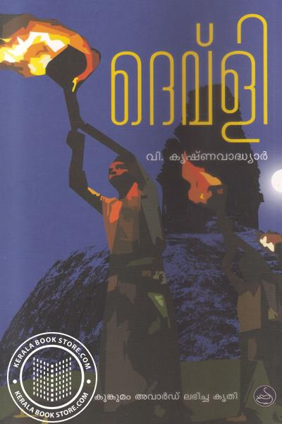 Cover Image of Book ദെവ്ളി