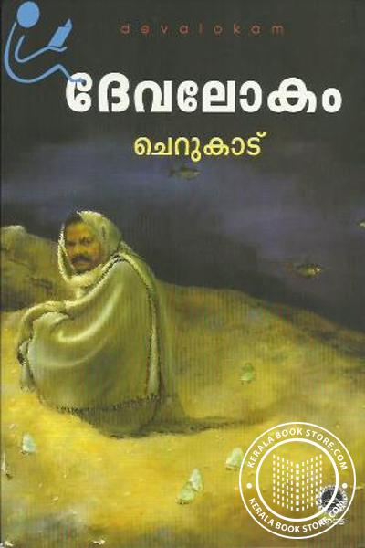 Cover Image of Book Devalokam