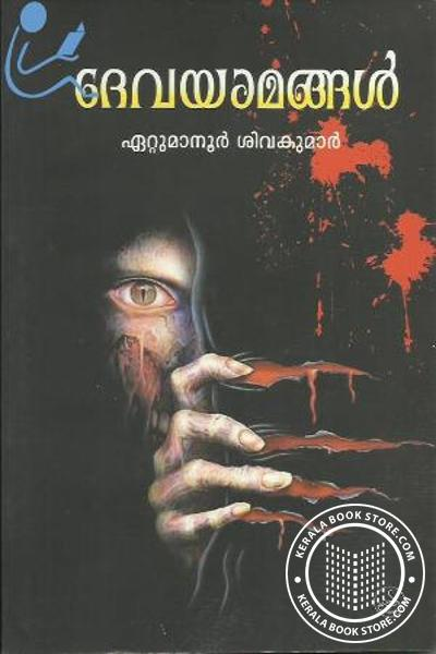 Cover Image of Book Devayamangal