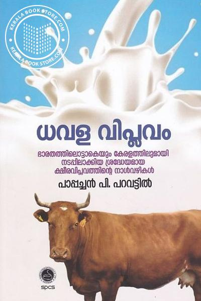 Cover Image of Book Dhavala Viplavam