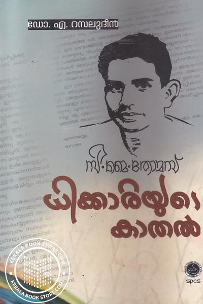 Image of Book Dhikkariyute Kathal