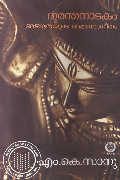 Cover Image of Book ദുരന്തനാടകം അജയ്യതയുടെ അമര സംഗീതം