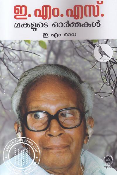 Cover Image of Book ഇ എം എസ് മകളുടെ ഓര്മ്മകള്