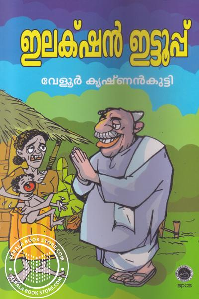 Cover Image of Book Election Ittooppu