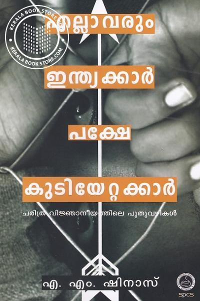Cover Image of Book എല്ലാവര്ക്കും ഇന്ത്യക്കാര് പക്ഷേ കുടിയേറ്റക്കാര്