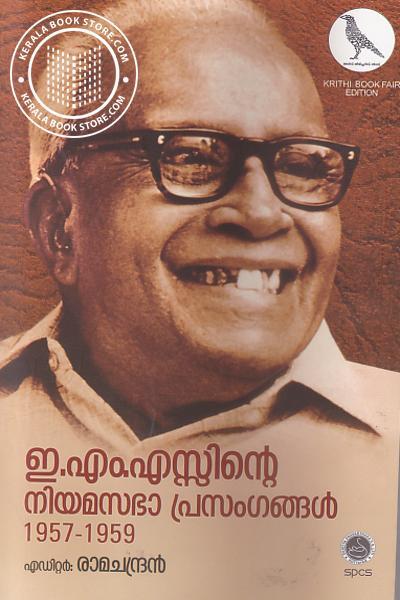 Image of Book EMS nte Niyamasabha Prasangangal 1957-1959