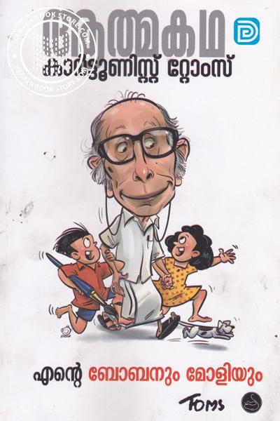Cover Image of Book എന്റെ ബോബനും മോളിയും