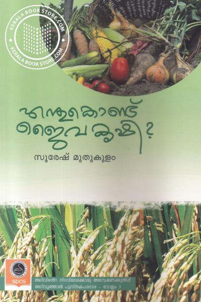 Cover Image of Book Enthukontu Jaivakrishi