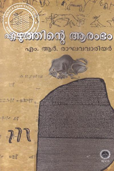Cover Image of Book Ezhuthinte Arambham