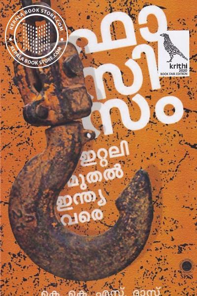Cover Image of Book ഫാസിസം ഇറ്റലി മുതല് ഇന്ത്യ വരെ