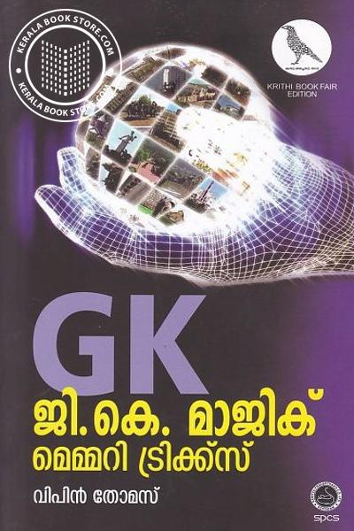 Cover Image of Book G K Magic Memory Tricks